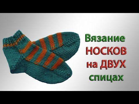Вязание двумя спицами носков легко