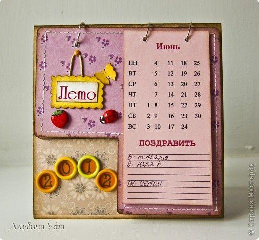 С днем рождения календарь