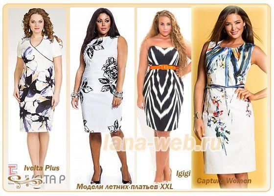 Фасоны летних платьев 48 размера