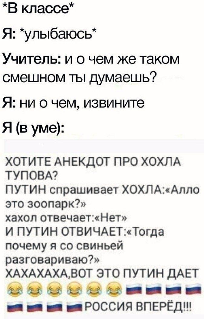 Смешные Анекдоты Про Хохлов