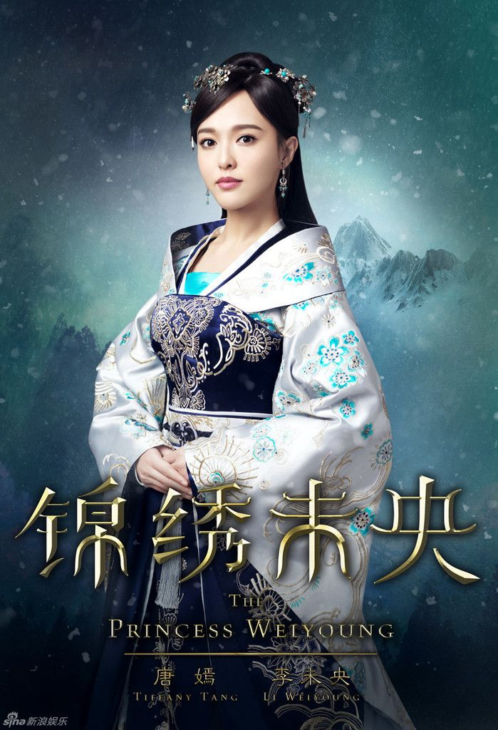 Image result for The Princess Wei Young