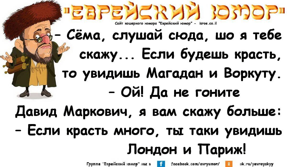 Про Евреев Анекдоты Слушать Бесплатно Одесский Юмор
