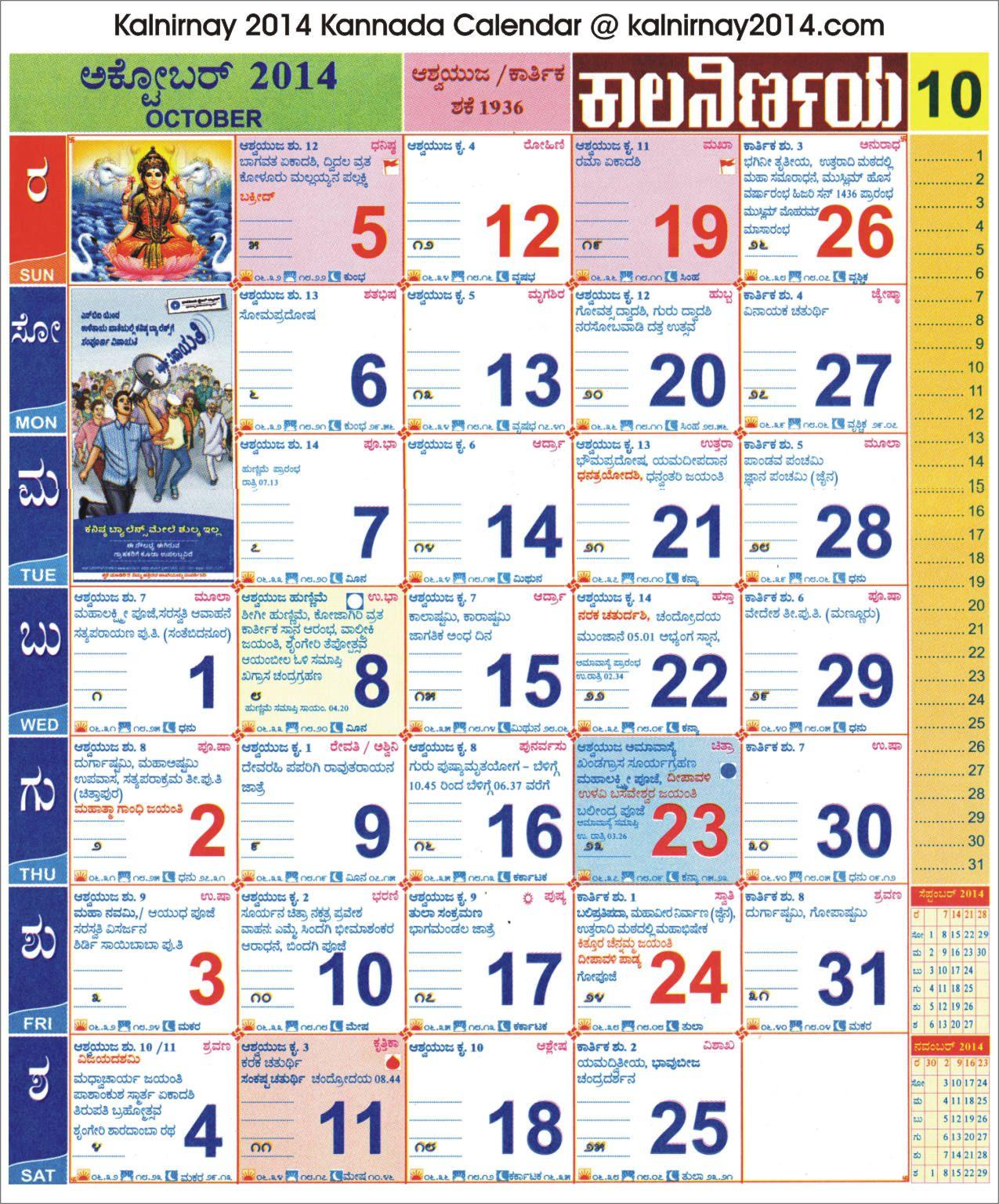 October 2014 Kannada kalnirnay Calendar | 2014 Kannada Kalnirnay ...