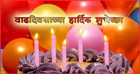 birthday essay in marathi Here you'll find a helpful list of 50 narrative essay topics that students can use to develop their topics a birthday that was disappointing.