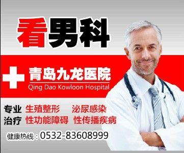 青岛九龙医院 en