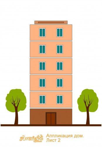 Картинки домов многоэтажных нарисовать