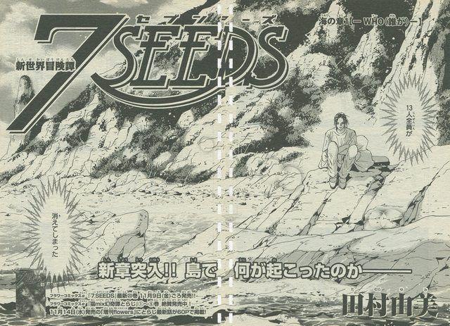 7SEEDSの画像 p1_29