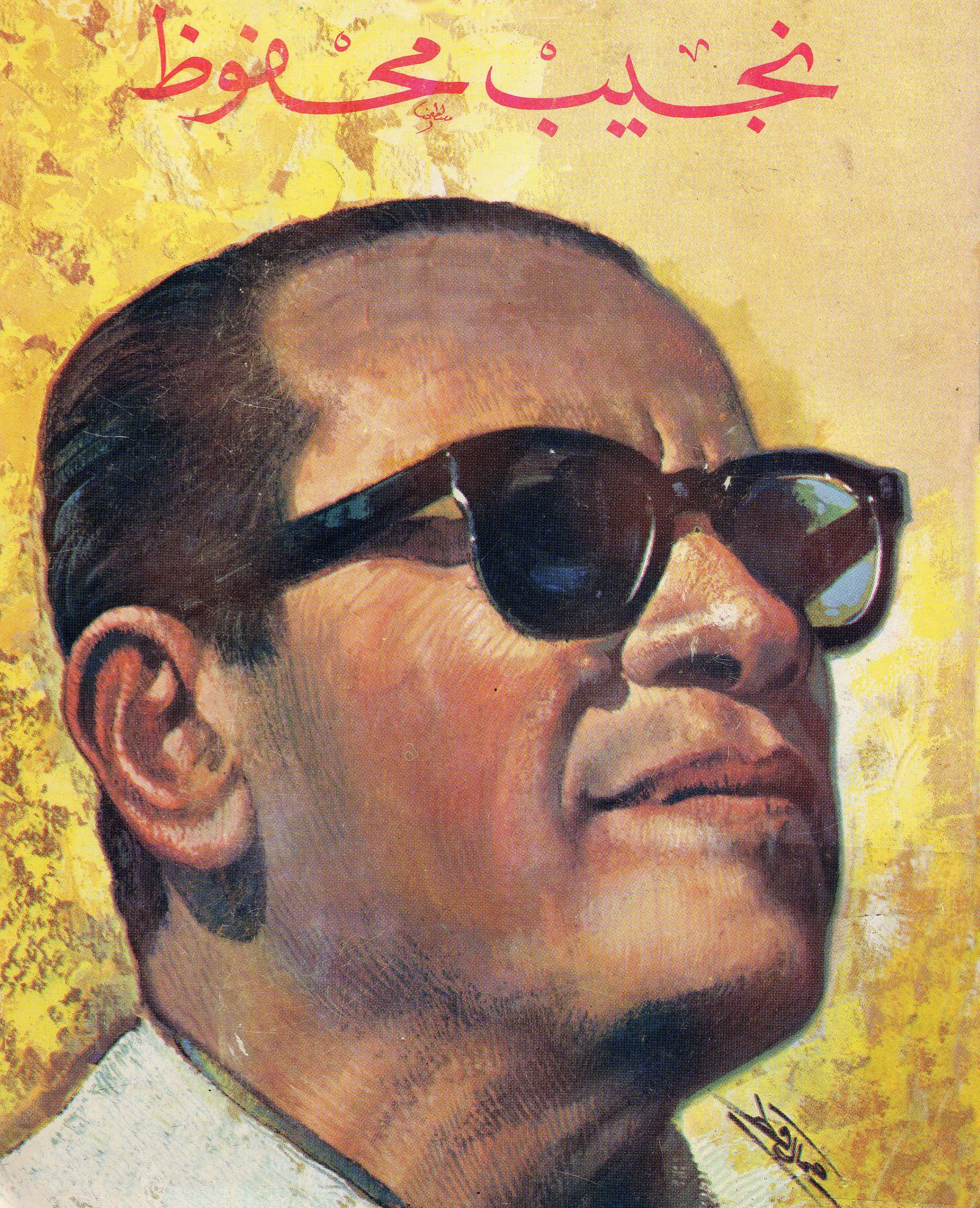 naguib mahfouz Enjoy the best naguib mahfouz quotes at brainyquote quotations by naguib  mahfouz, egyptian novelist, born december 11, 1911.