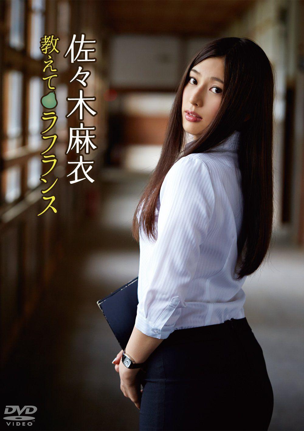 佐々木麻衣の画像 p1_23