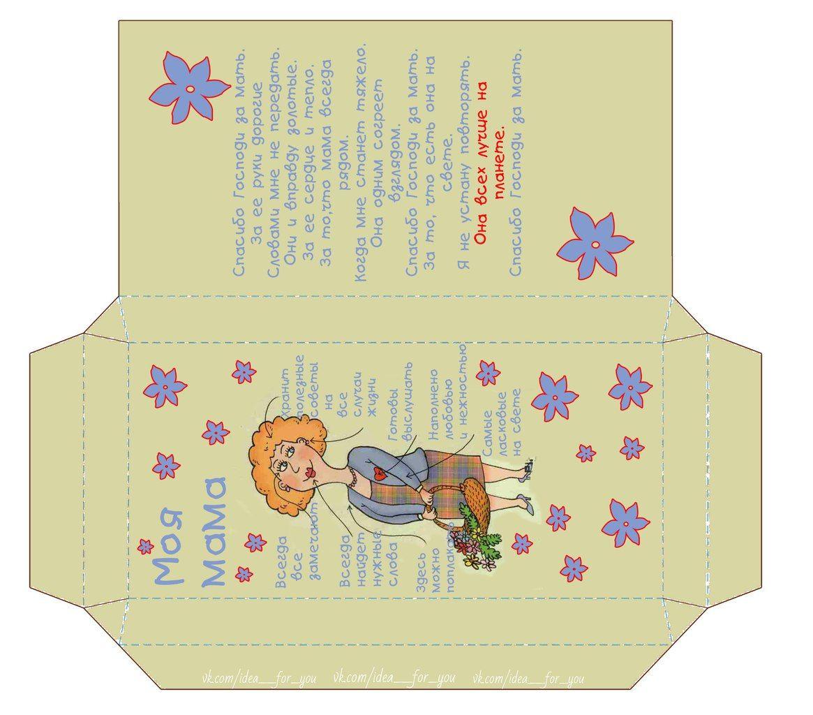 На какой бумаге печатать? » Шаблоны для печати 14