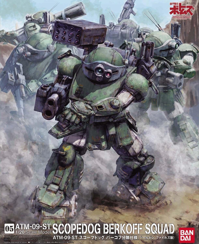 装甲騎兵ボトムズの画像 p1_13