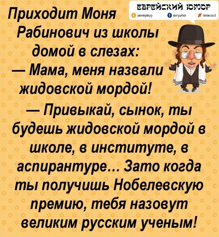 Алиса Расскажи Анекдот Про Евреев
