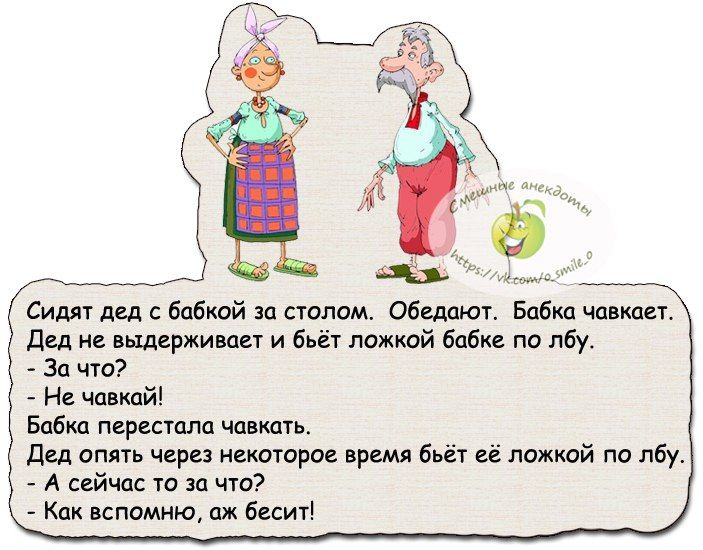 Анекдоты Про Бабушек И Дедушек