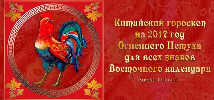 Поздравления на год огненного петуха