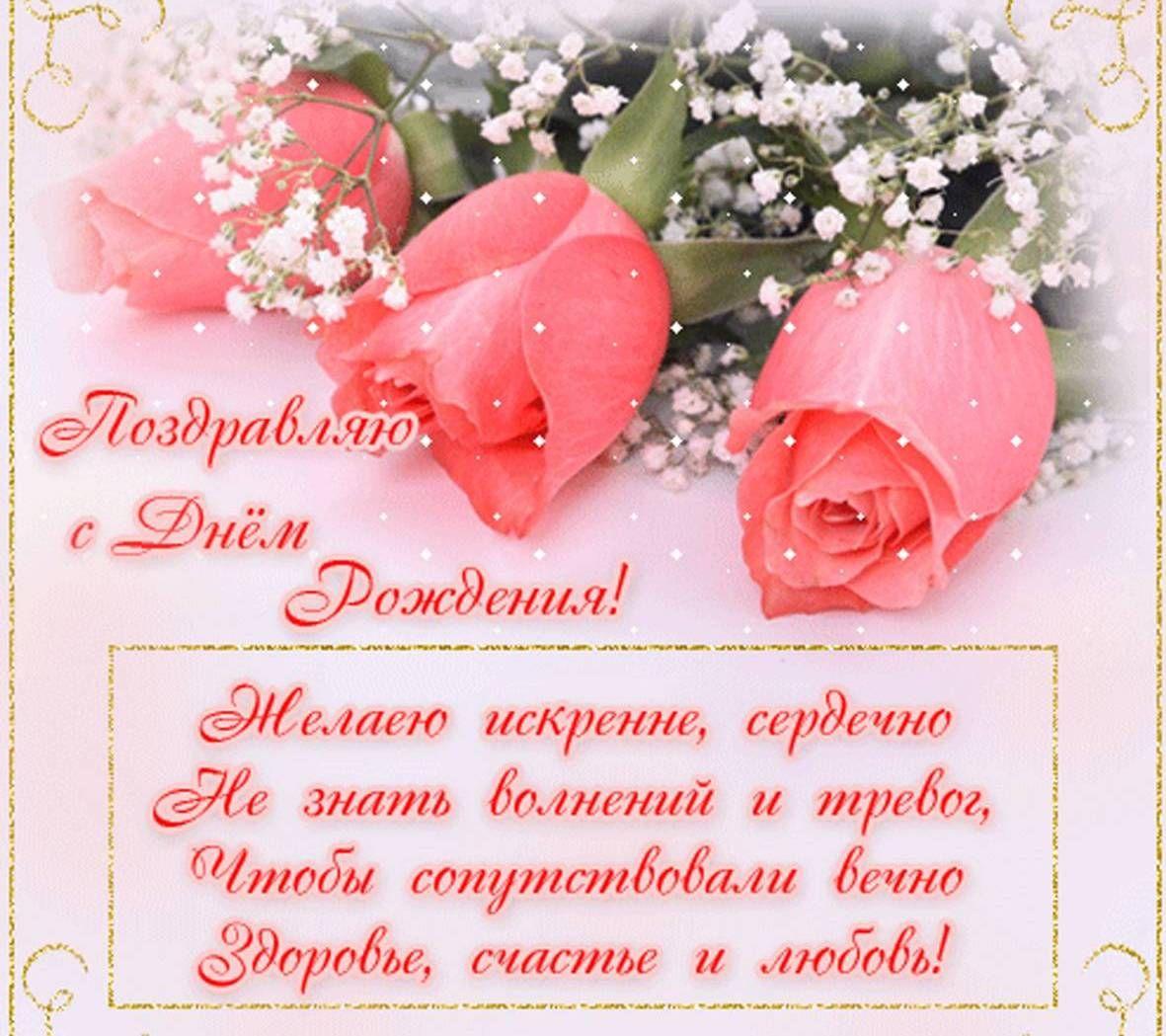 Шикарные Поздравление На День Рождение Женщине