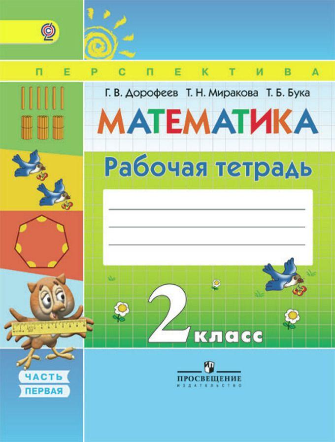 Гдз по математике 7 класса рабочая тетрадь
