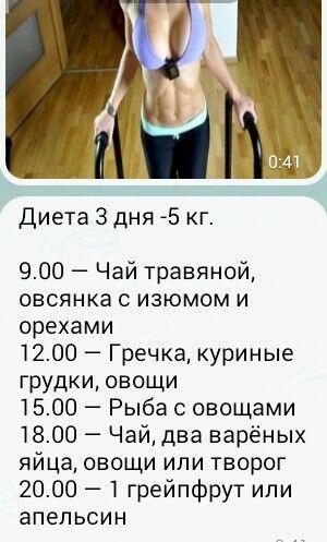 Как за 5 дней похудеть на 3 килограмма за