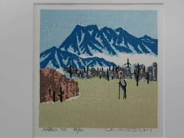 畦地梅太郎「石鎚山」(1955) 畦地梅太郎「石鎚山」(1955)   畦地梅太郎   Pint