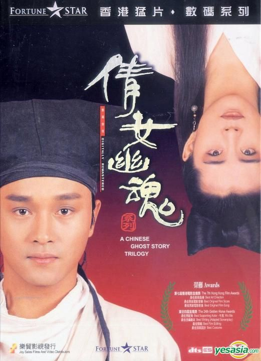 A Chinese Ghost Story (1987) Brrip720p Leslie Cheung V.O.S.E