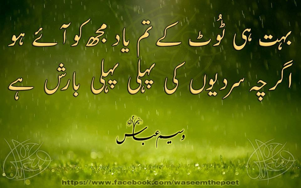 Sardeyon Ki Barish | Urdu Poetry | Pinterest