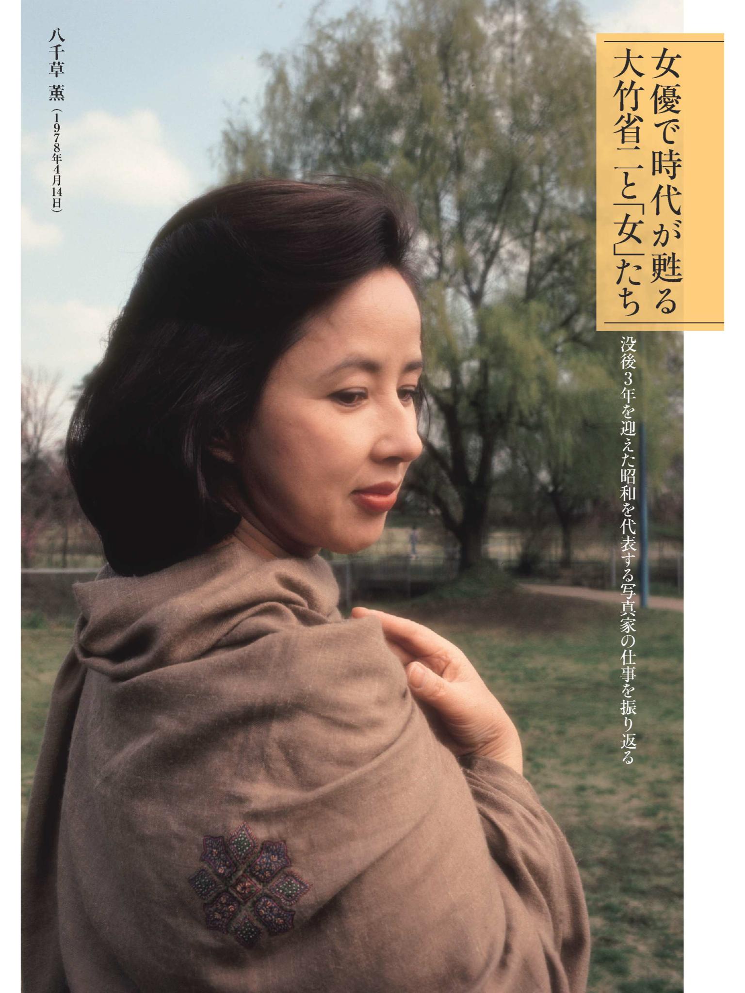 八千草薫の画像 p1_12