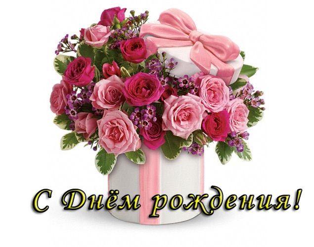 Фото с днём рождения девушке цветы