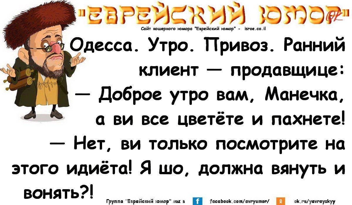 Еврейские Анекдоты Смешные Скачать Бесплатно