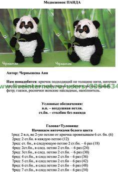Панда схема для вязания крючком 93