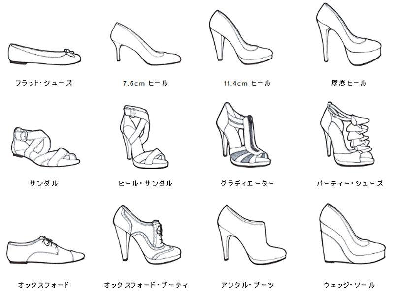 靴 イラスト 簡単