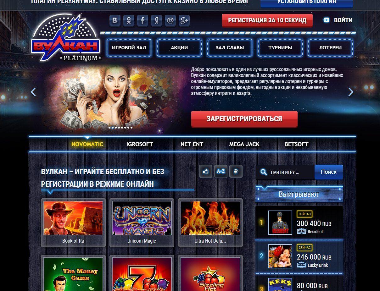 Казино Вулкан Platinum  игровые автоматы играть бесплатно