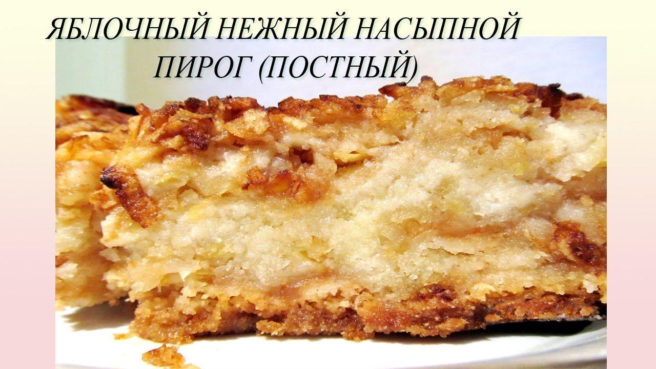 Пирог постный с яблоками рецепт с фото пошагово в духовке