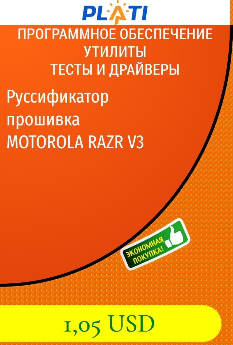 Motorola v3 razr прошивка скачать