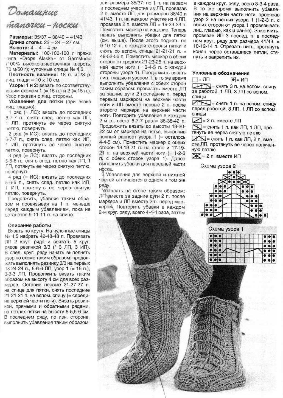 Вязание носков тапочек схемы фото