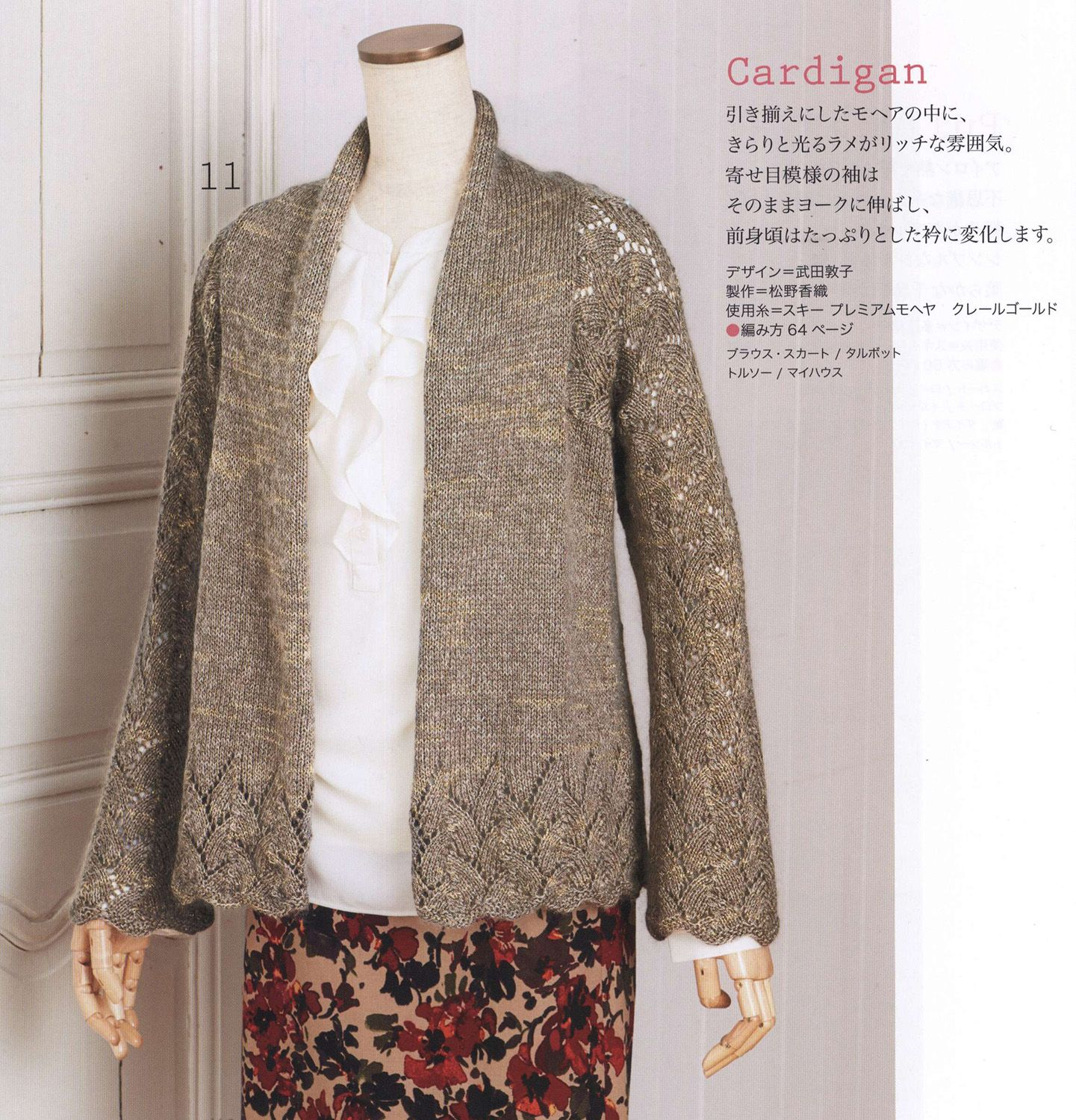 Japanese Knitting Patterns Free : Pin it 1 Like Image