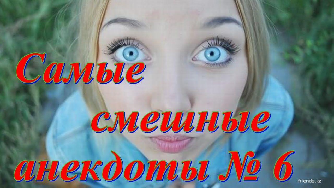Подборка Видео Анекдотов