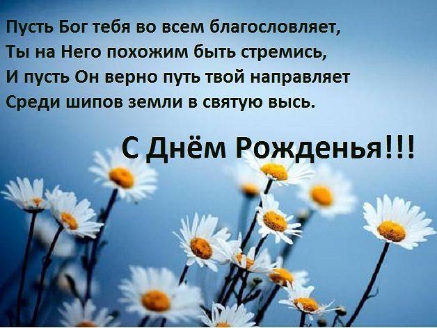 Поздравления для православных с днём рождения 17