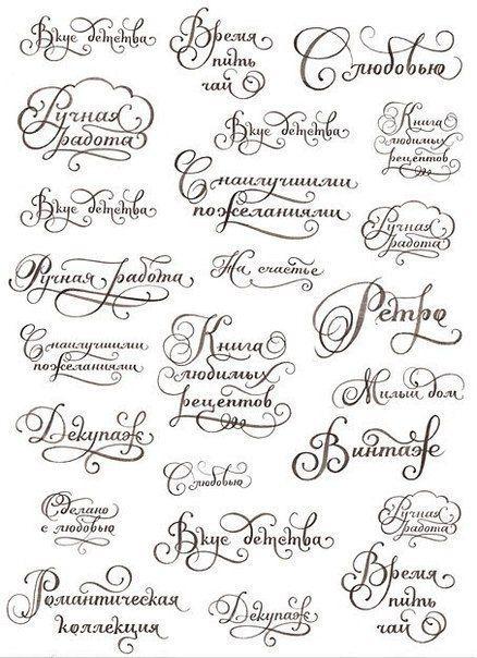 Надписи к открыткам своими руками из бумаги 92