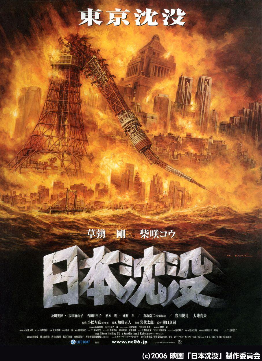 日本沈没の画像 p1_16