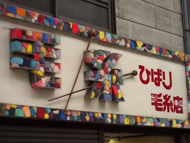 Knitting Wool Shops : Japanese wool shop sign. Ye Olde Yarn Shoppe Pinterest