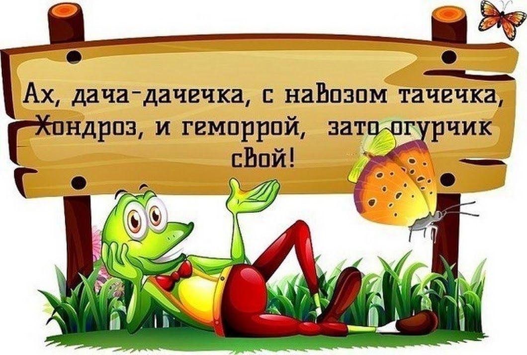 Анекдот Сады