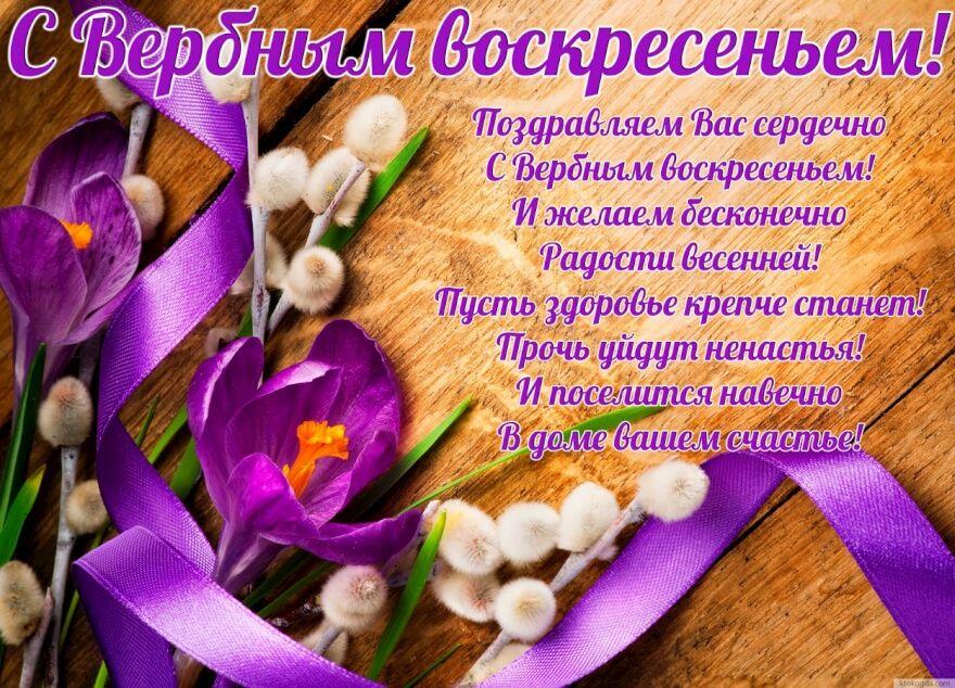 Поздравления с вербным воскресением маме