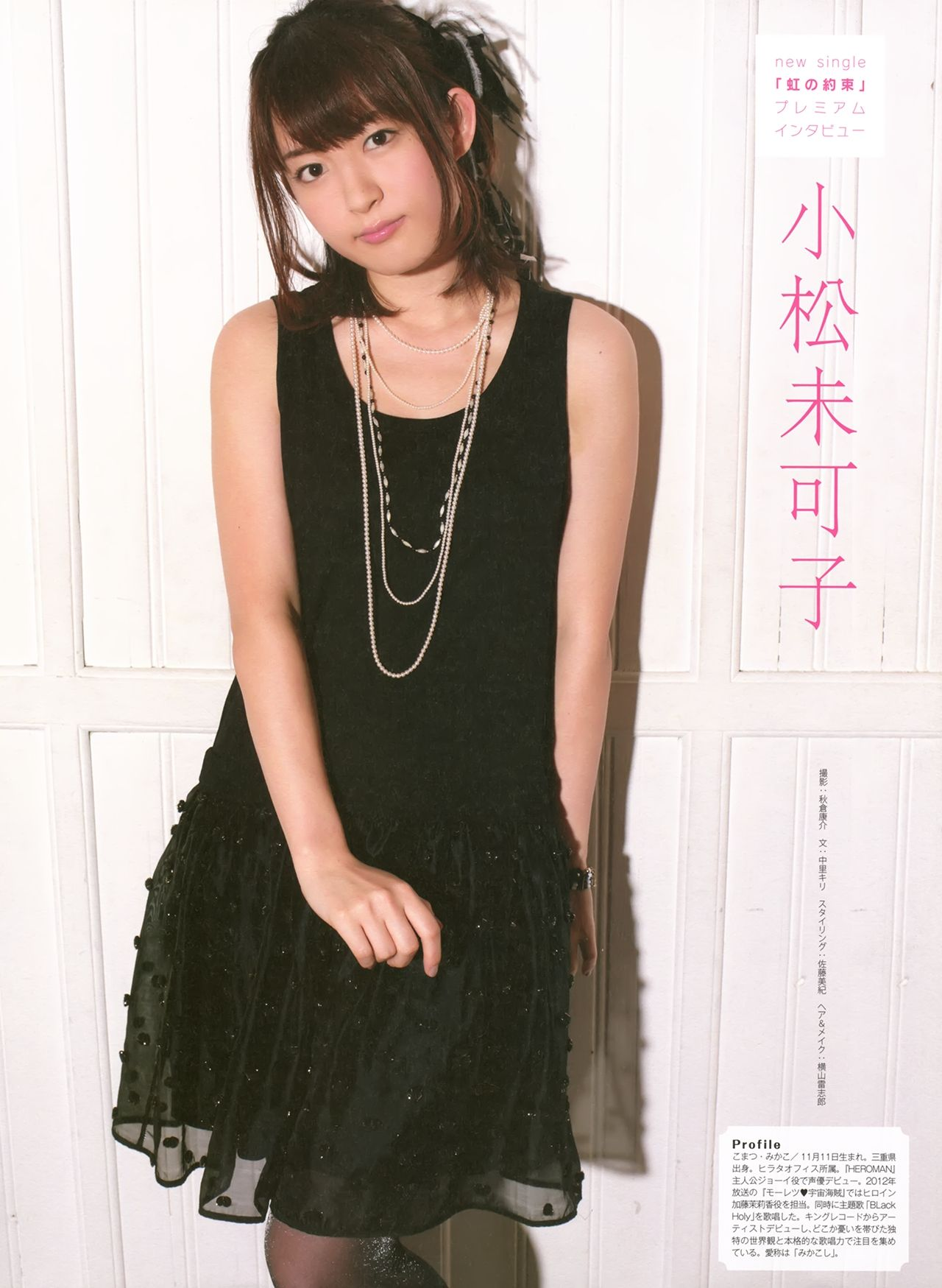小松未可子の画像 p1_27
