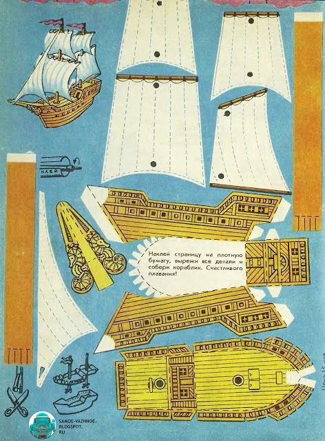 Модель корабля своими руками из картона