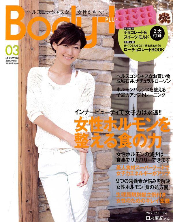Body Plus 2014年3月号