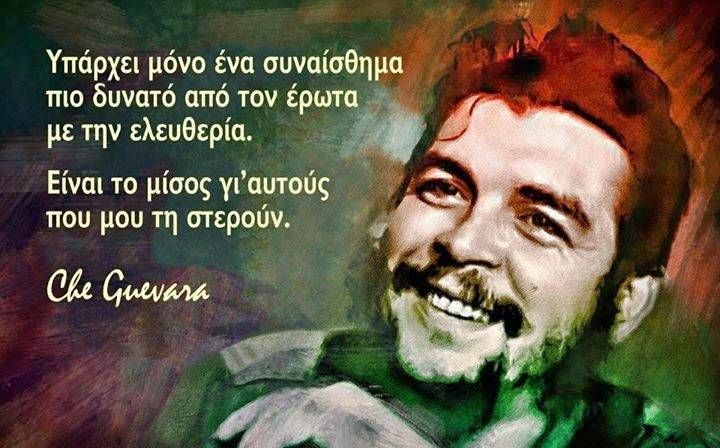 Ernesto Che Guevara Quotes. QuotesGram