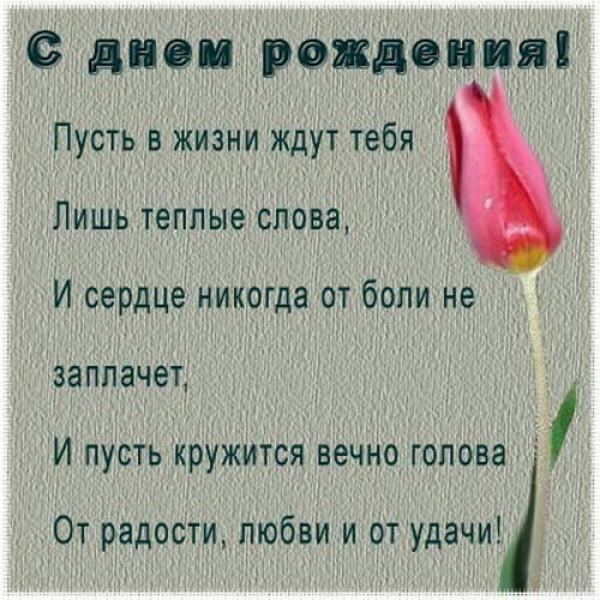 Поздравление с днем рождения на чеченском другу 419