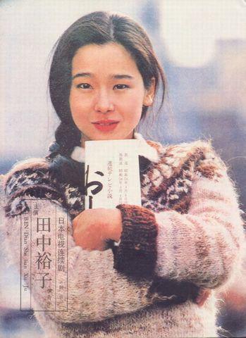 田中裕子の画像 p1_25