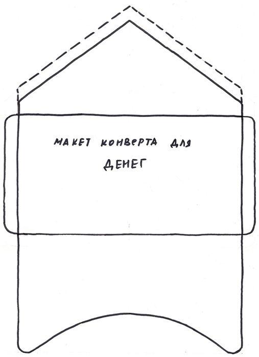 Конверт своими руками для денег шаблон конверта 86
