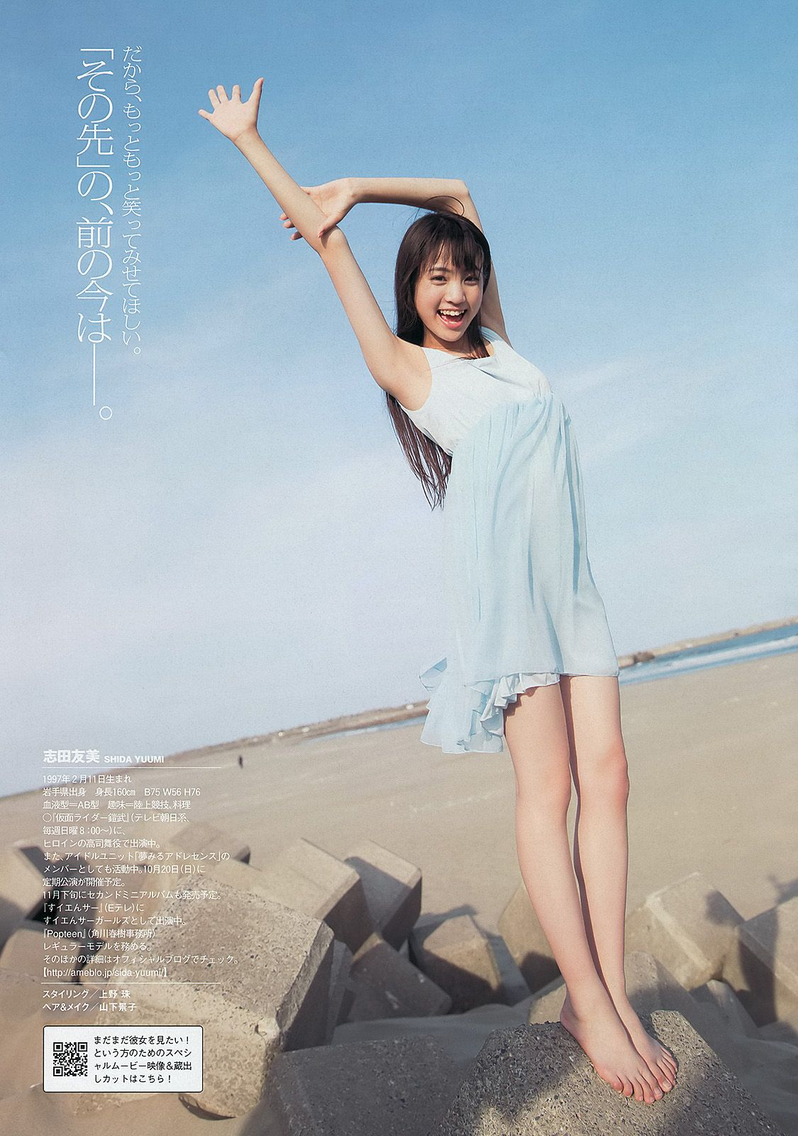 志田友美の画像 p1_30