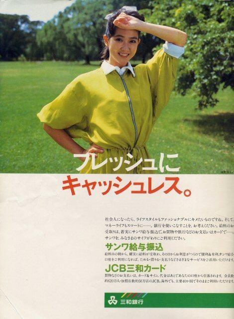 三和銀行1985年 紺野美沙子 三和銀行1985年 紺野美沙子 | vintage ads Ja